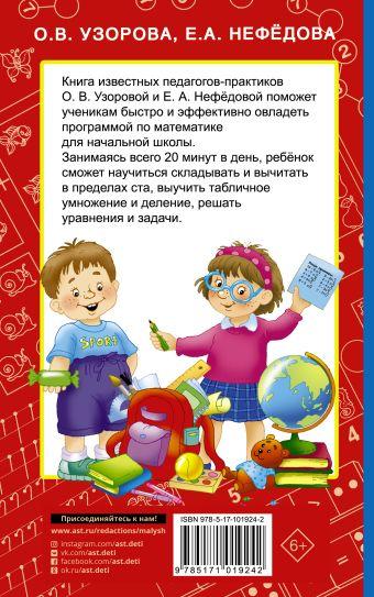 Быстрое обучение счету Узорова О.В., Нефедова Е.А.