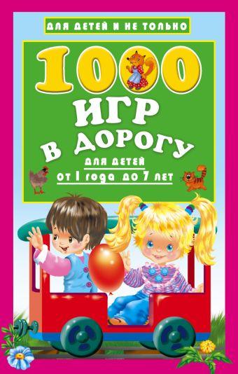 1000 игр в дорогу для детей от 1 года до 7 лет Дмитриева В. Г.