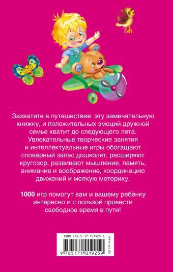 1000 игр в дорогу для детей от 1 года до 7 лет Дмитриева В.Г.