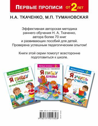 Я готовлю руку к письму Ткаченко Н.А., Тумановская М.П.