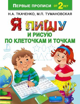Тумановская М.П., Ткаченко Н.А. - Я пишу и рисую по клеточкам и точкам обложка книги