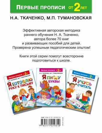 Я пишу и рисую по клеточкам и точкам Тумановская М.П., Ткаченко Н.А.