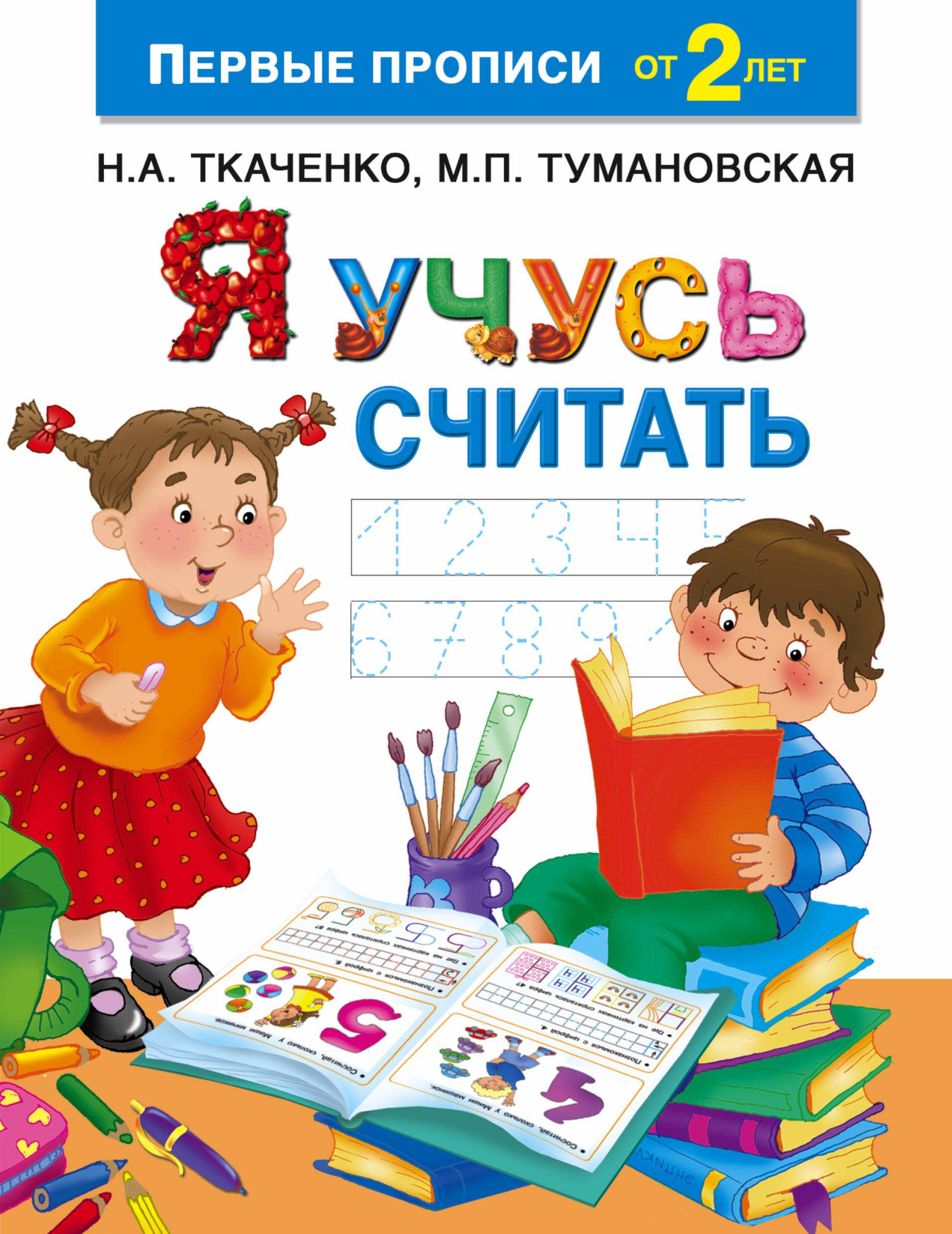 Ткаченко Н.А., Тумановская М.П. Я учусь считать ткаченко и бассет хаунд благородство и обаяние