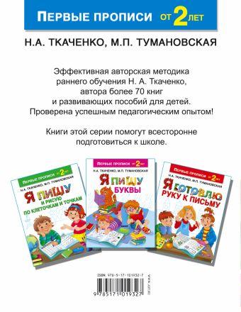 Я учусь считать Тумановская М.П., Ткаченко Н.А.