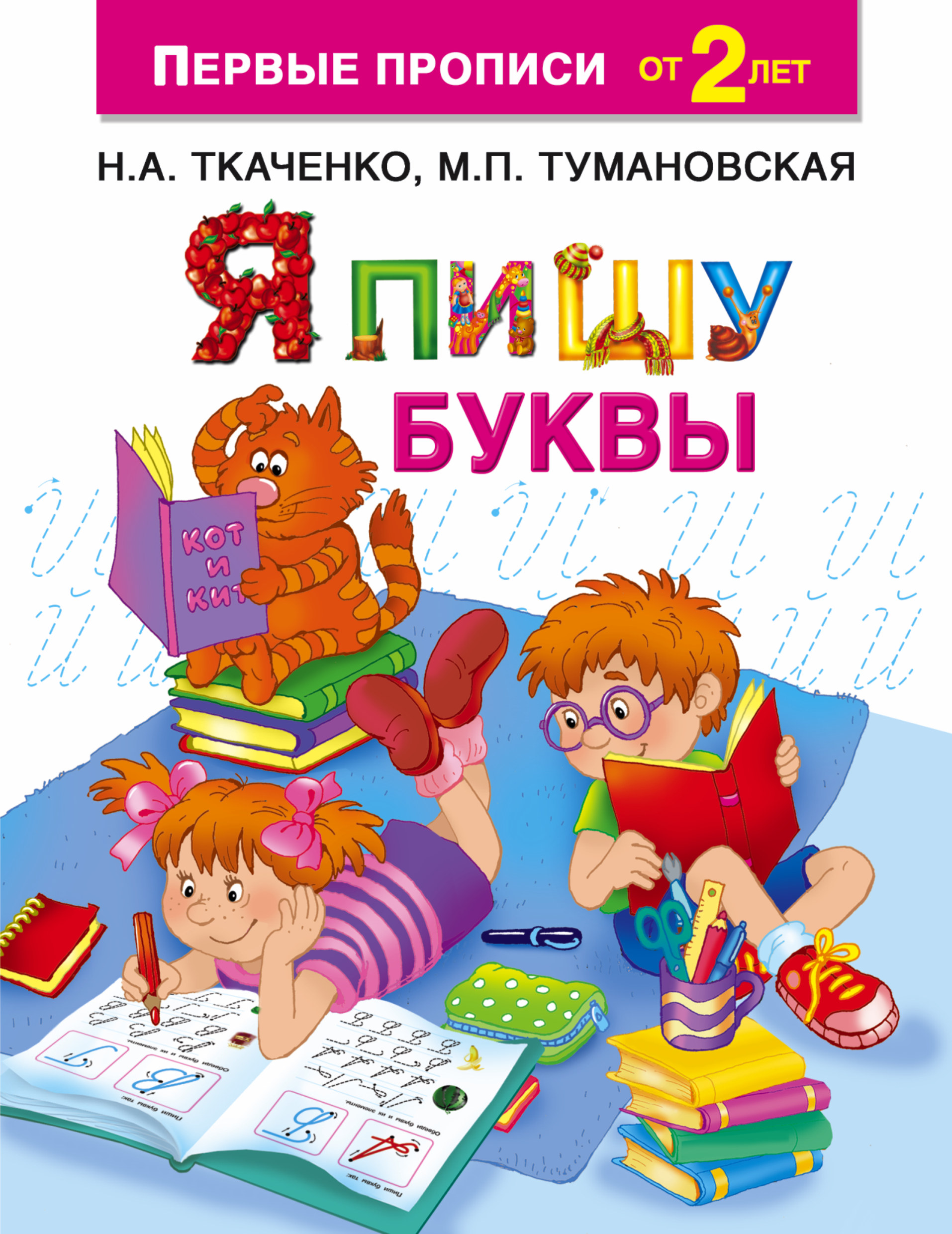 Ткаченко Н.А., Тумановская М.П. Я пишу буквы ISBN: 978-5-17-101933-4 книги эксмо пишу буквы 5 6 лет