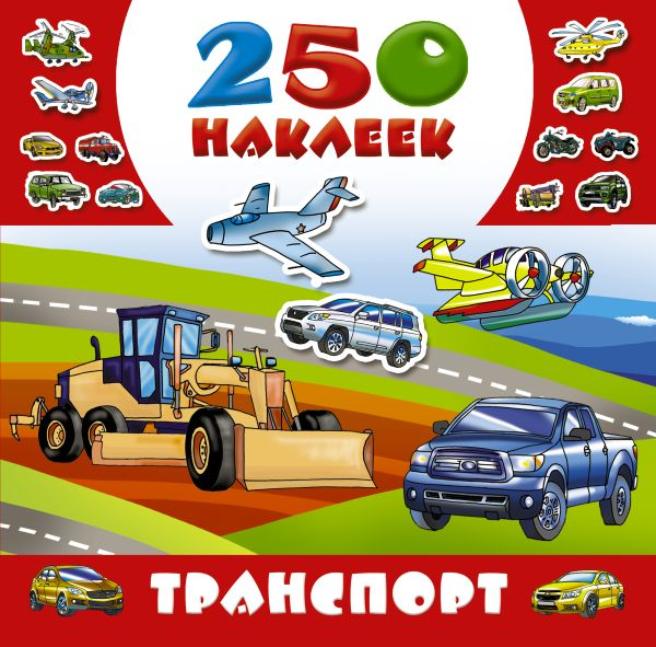 Транспорт Рахманов А., Глотова В.Ю.