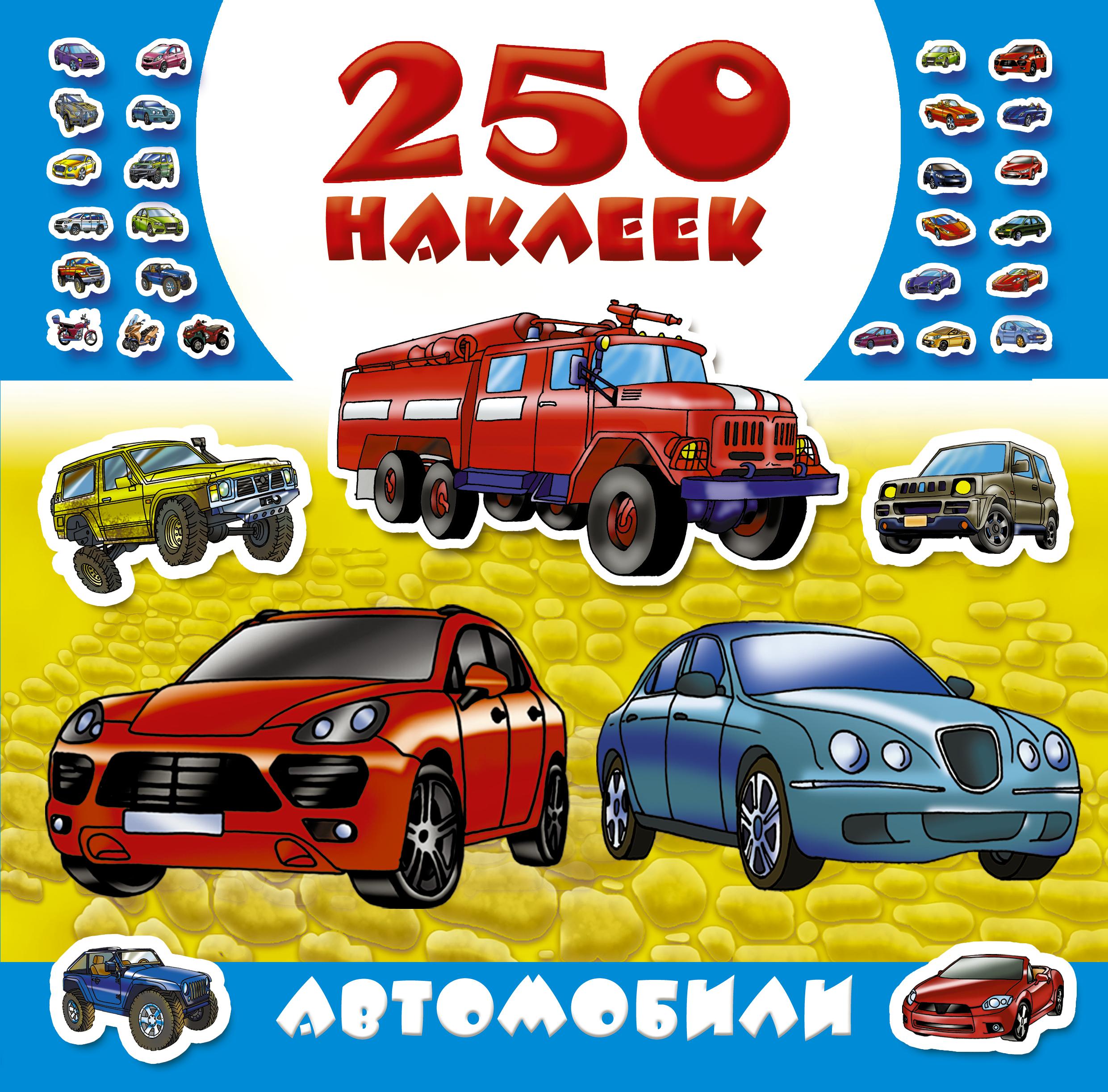 Рахманов А., Глотова В.Ю. Автомобили глотова в рахманов а илл в мире животных 500 наклеек
