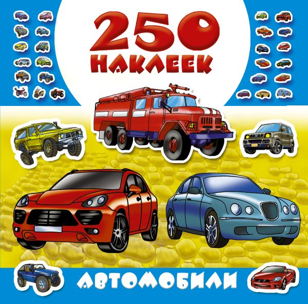 Автомобили Рахманов А., Глотова В.Ю.