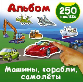 Машины, корабли, самолеты Рахманов А., Глотова В.Ю.
