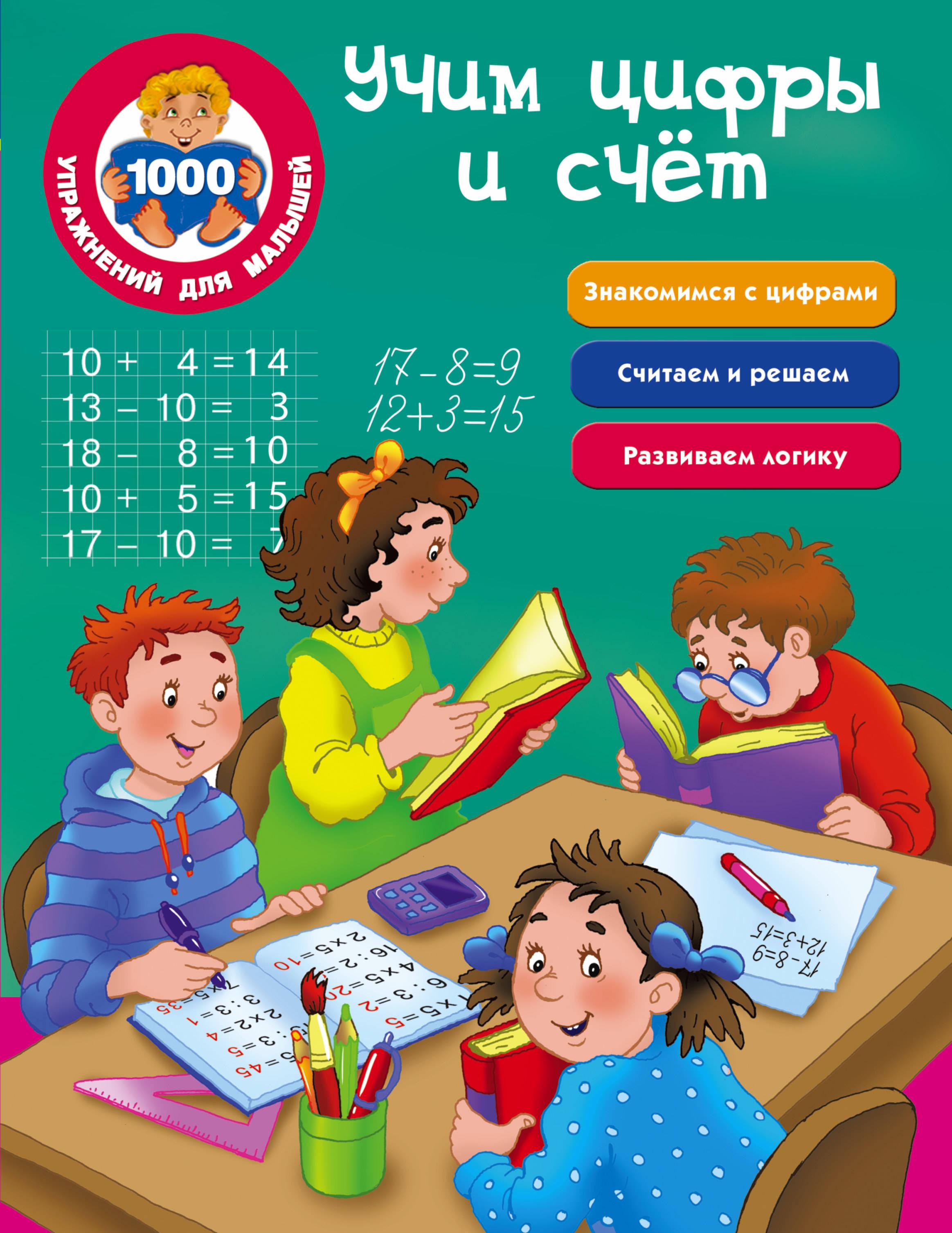 Двинина Л.В. Учим цифры и счёт шевченко л учим цифры