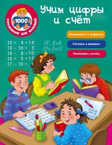 Учим цифры и счёт