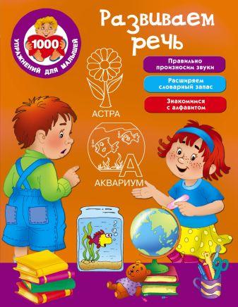 Дмитриева В.Г. - Развиваем речь обложка книги