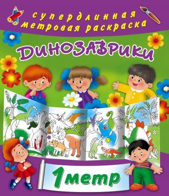 Динозаврики Глотова В.Ю.