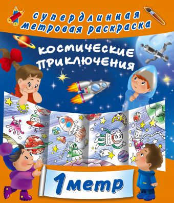 Космические приключения Оковитая Е.В.
