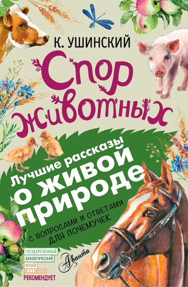 Спор животных Ушинский К.Д.