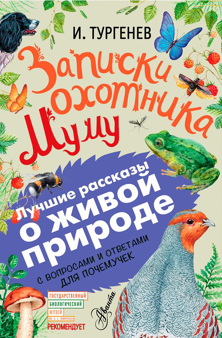 Тургенев И. Записки охотника. Муму