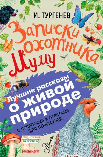 Тургенев И. - Записки охотника. Муму обложка книги
