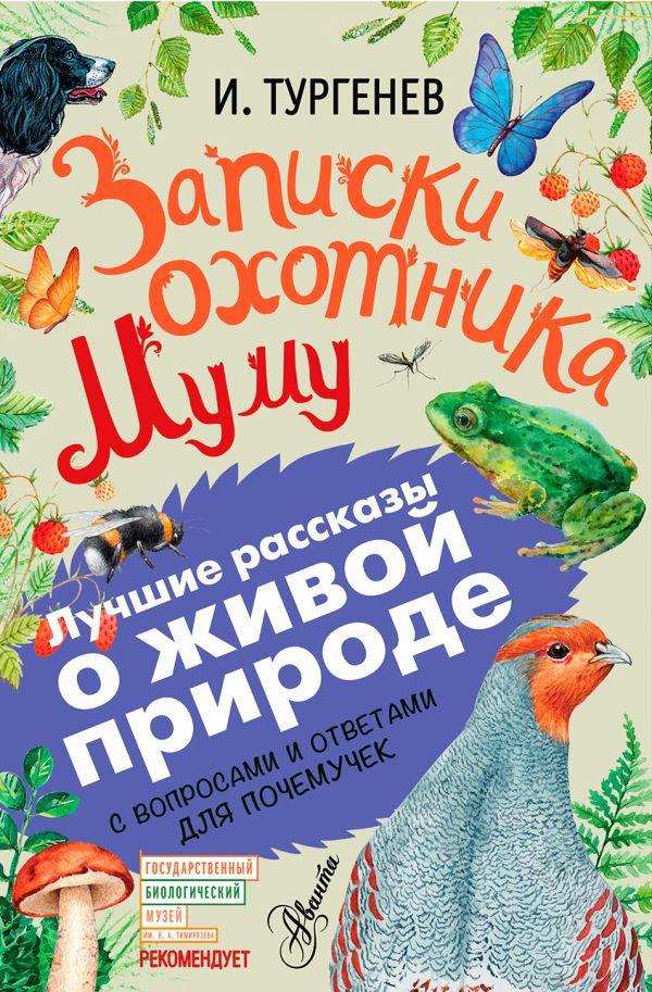 Записки охотника. Муму Тургенев И.