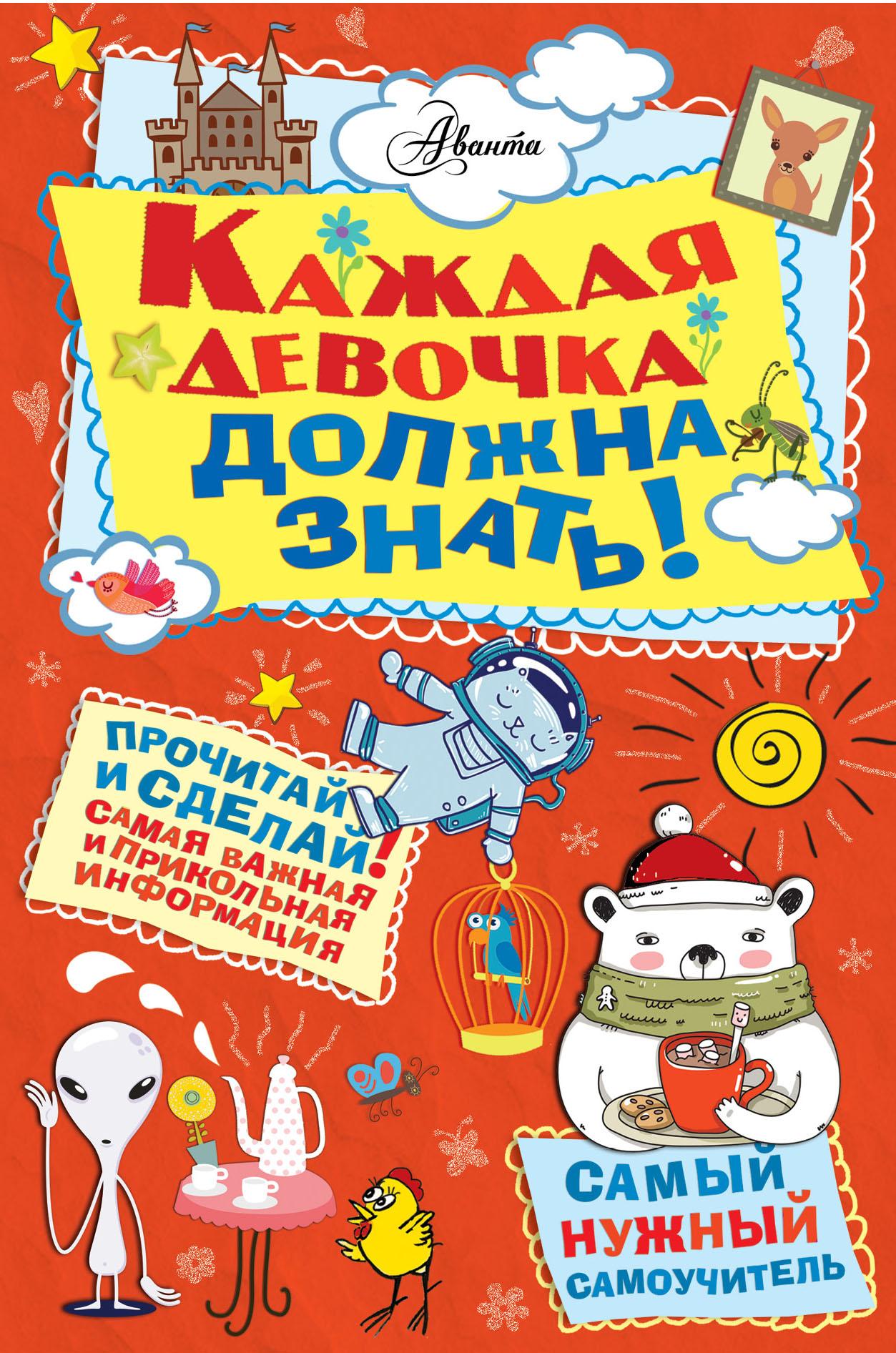 Каждая девочка должна знать! от book24.ru