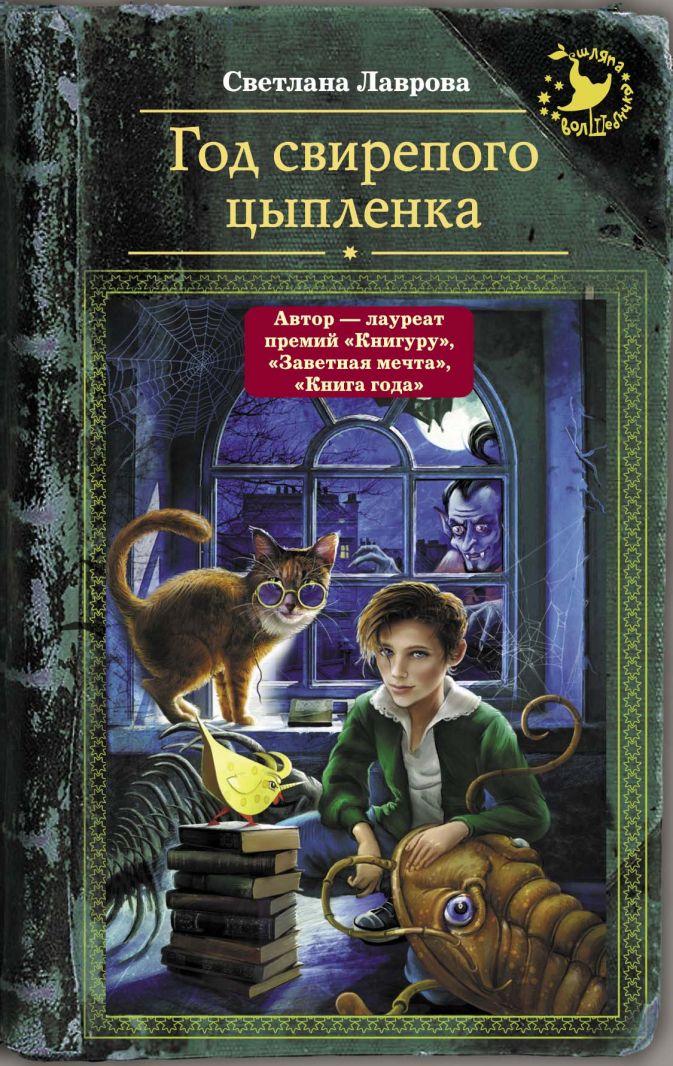Светлана Лаврова - Год свирепого цыпленка обложка книги