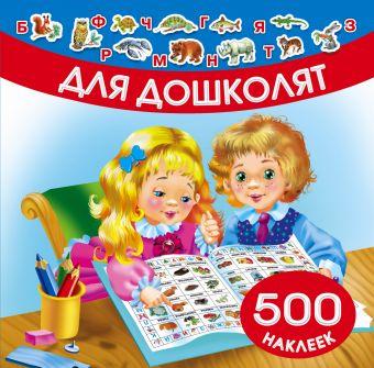 Для дошколят. 500 наклеек Граблевская О.В., Горбунова И.В.