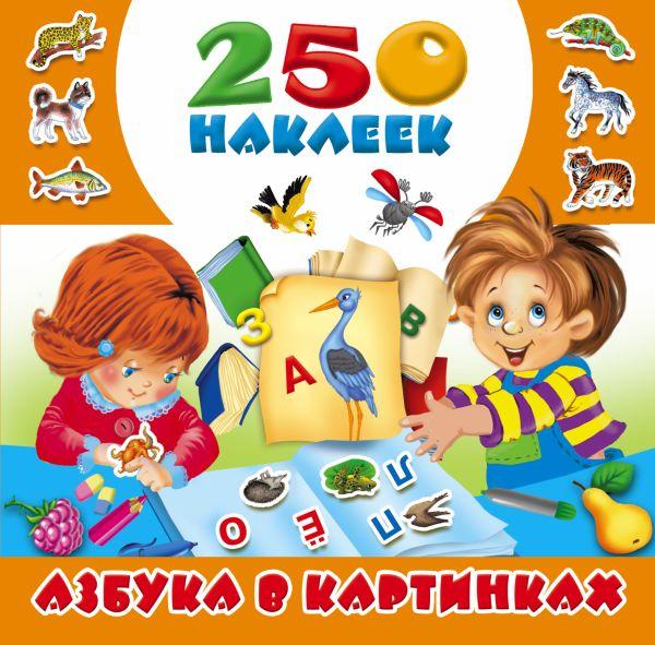 Азбука в картинках. 250 наклеек Горбунова И.В., Граблевская О.В., Матюшкина К.