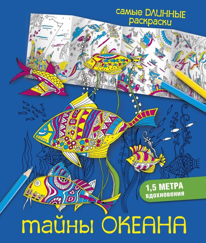 Любанова Н.В. - Тайны океана обложка книги