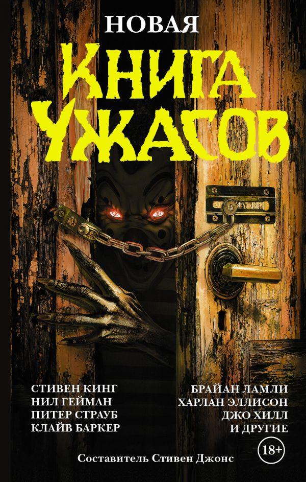 Новая книга ужасов Кинг С., Гейман Н.
