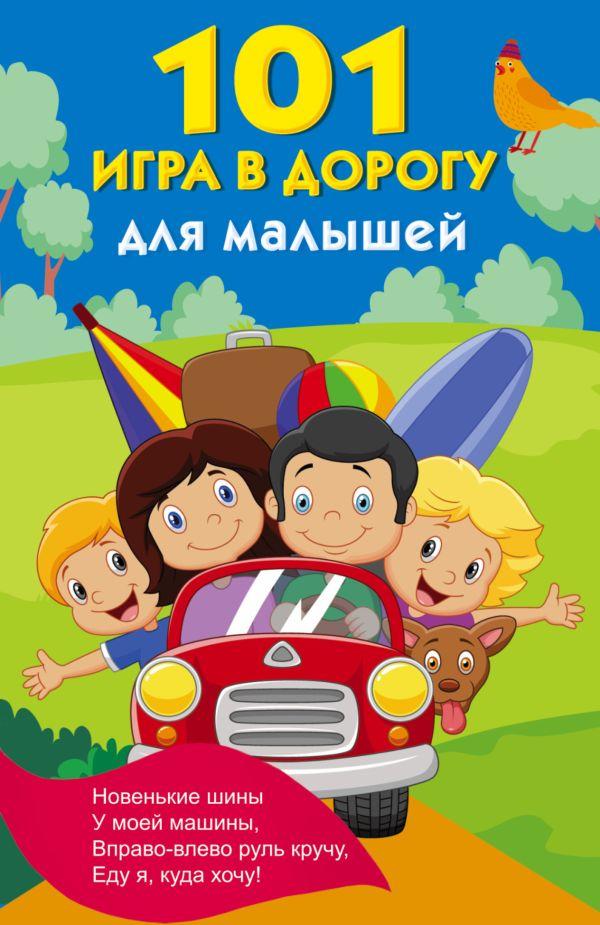 101 игра в дорогу для малышей Двинина Л.В., Горбунова И.В.
