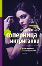 Кайя Асмодей - Соперница интриганки' обложка книги