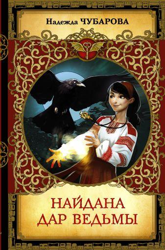 Надежда Чубарова - Найдана. Дар ведьмы обложка книги