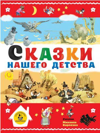 Сказки нашего детства Чуковский К.И., Толстой Л.Н.,Гримм Я., Гримм В.