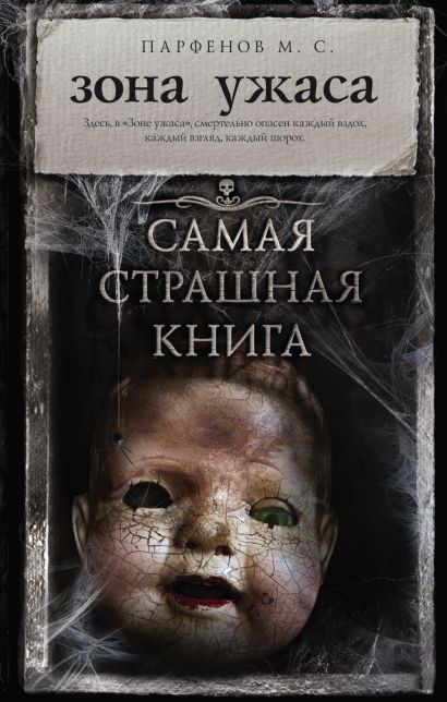 Самая страшная книга. Зона ужаса - фото 1
