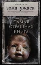 Парфенов М.С. - Самая страшная книга. Зона ужаса' обложка книги