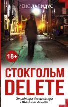 Лапидус Й. - Стокгольм delete' обложка книги