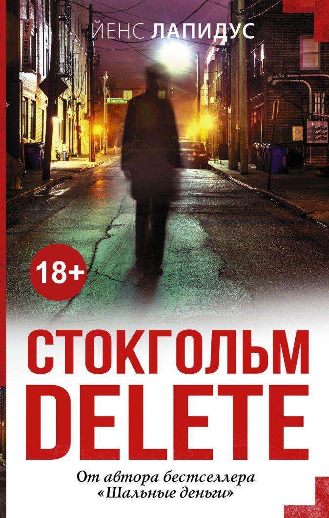 Йенс Лапидус - Стокгольм delete обложка книги