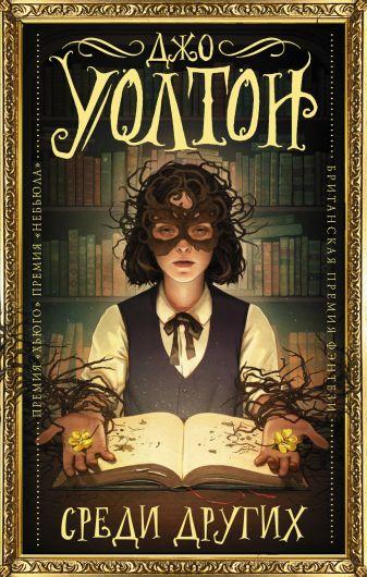 Джо Уолтон - Среди Других обложка книги