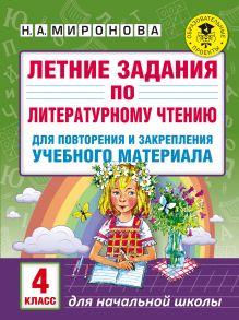Летние задания по литературному чтению для повторения и закрепления учебного материала. 4 класс