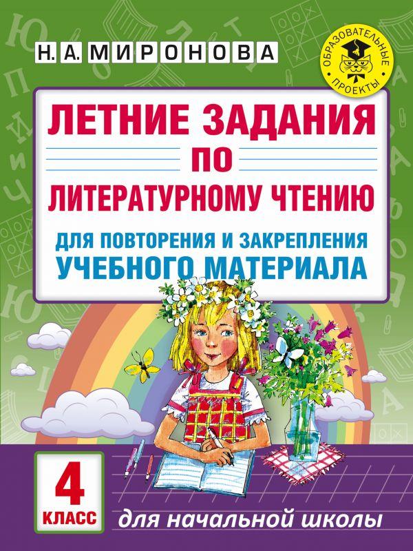 Летние задания по литературному чтению для повторения и закрепления учебного материала. 4 класс ( Миронова Н.А.  )