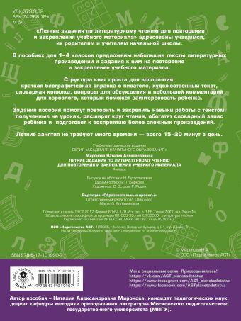 Летние задания по литературному чтению для повторения и закрепления учебного материала. 4 класс Миронова Н.А.