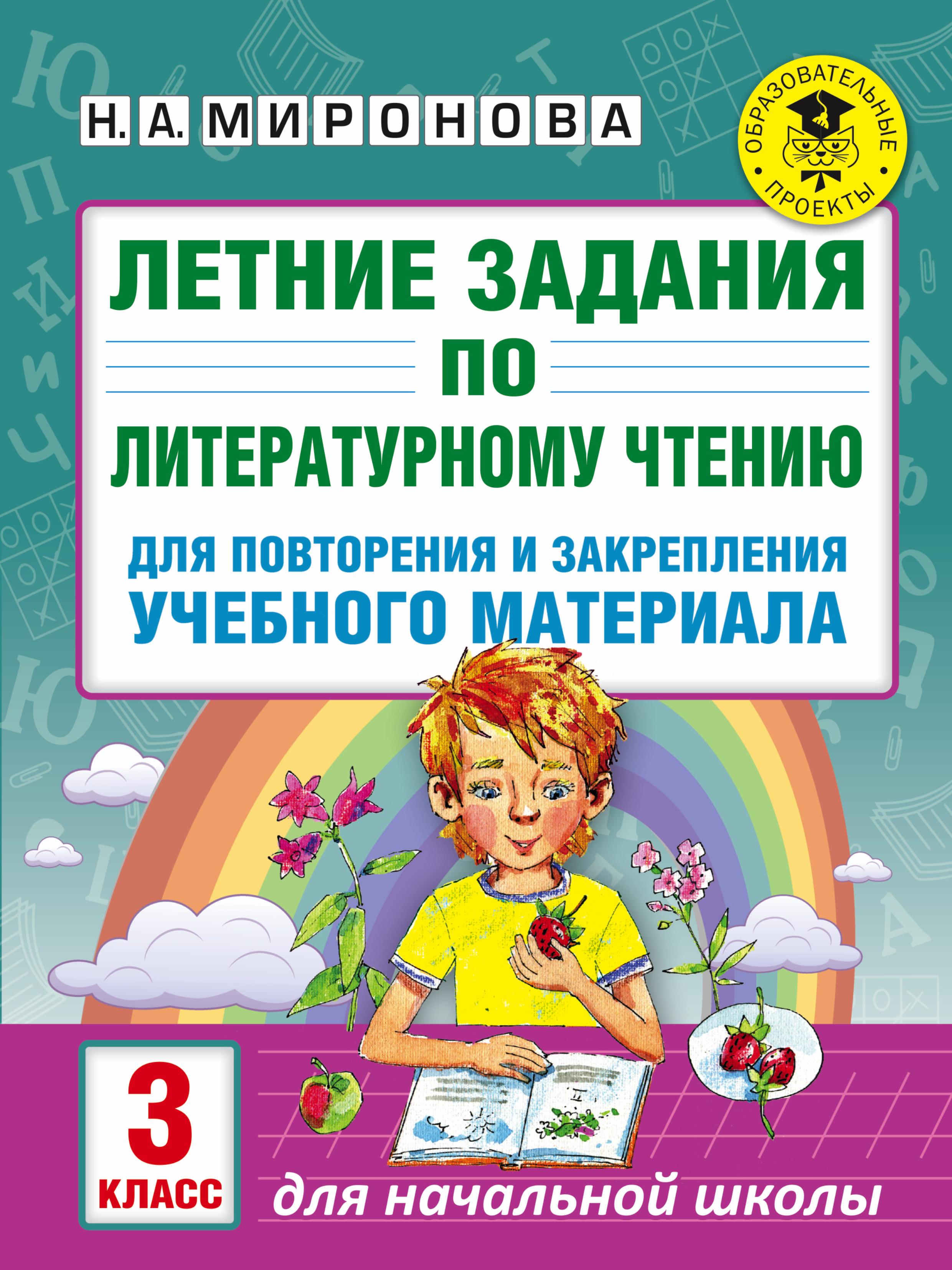 Летние задания по литературному чтению для повторения и закрепления учебного материала. 3 класс ( Миронова Н.А.  )
