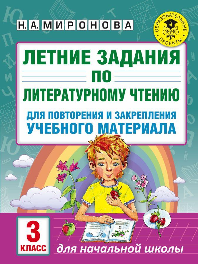 Миронова Н.А. - Летние задания по литературному чтению для повторения и закрепления учебного материала. 3 класс обложка книги