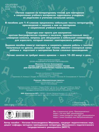 Летние задания по литературному чтению для повторения и закрепления учебного материала. 3 класс Миронова Н.А.