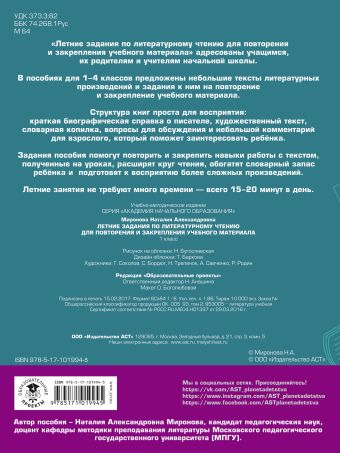 Летние задания по литературному чтению для повторения и закрепления учебного материала. 1 класс Миронова Н.А.