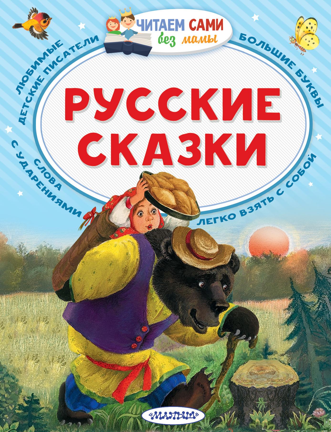А.Н. Толстой, В. Аникин, Г. Науменко Русские сказки