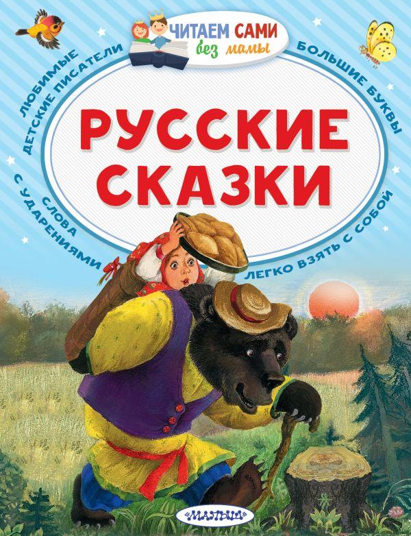 Русские сказки Толстой А.Н.
