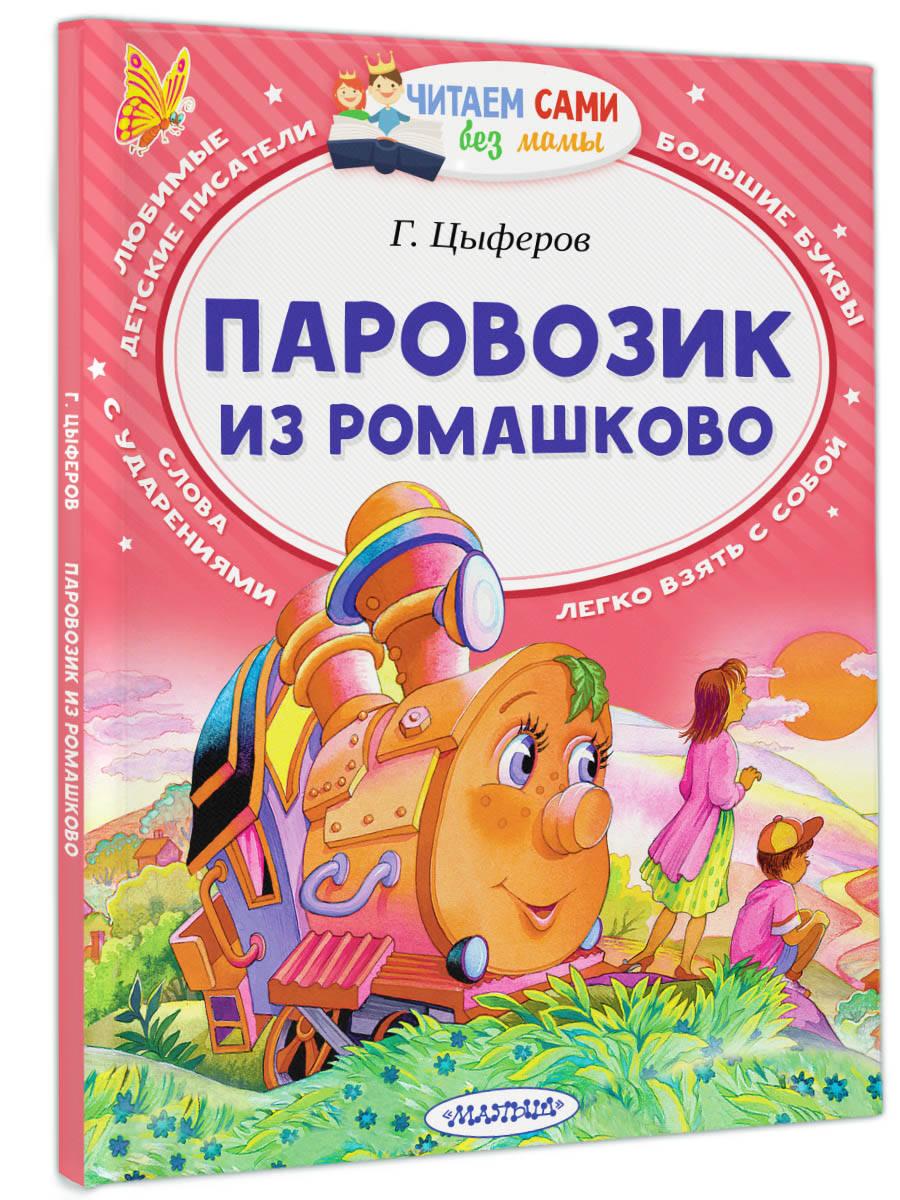 Цыферов Г.М. Паровозик из Ромашково развивающая игрушка умка обучающий паровозик из ромашково