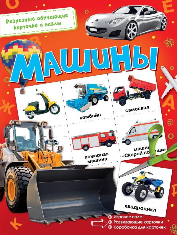 Машины Сутеев В.Г.