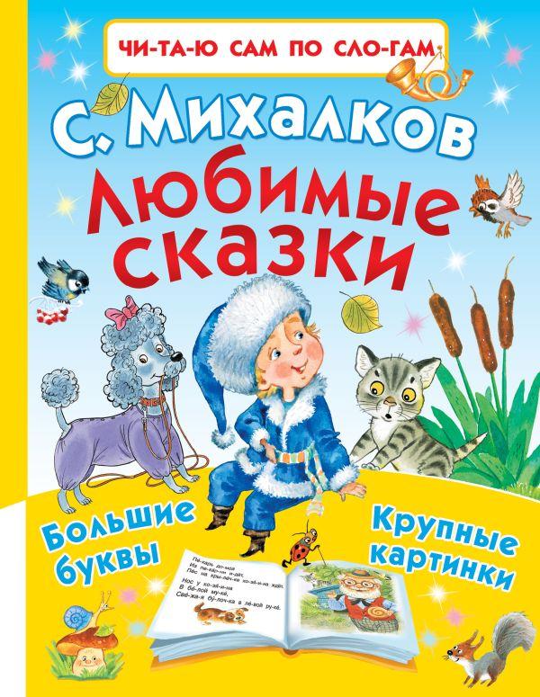 Любимые сказки Михалков С.В.