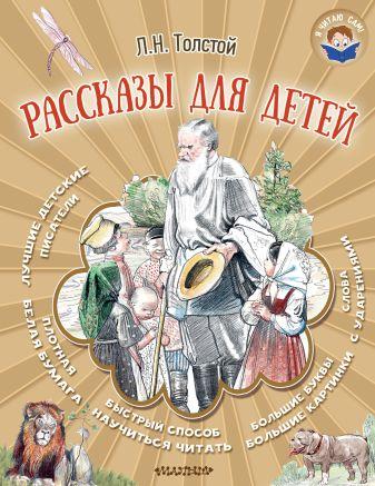 Л. Толстой - Рассказы для детей обложка книги